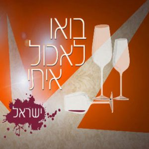 Come dine with me - Israel
