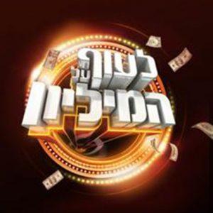 Laoof al ha'million - Israel