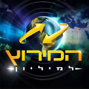 The Race - Israel